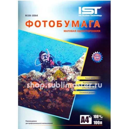 Фотобумага матовая односторонняя IST А4 (21х29,7) 108гр 100л